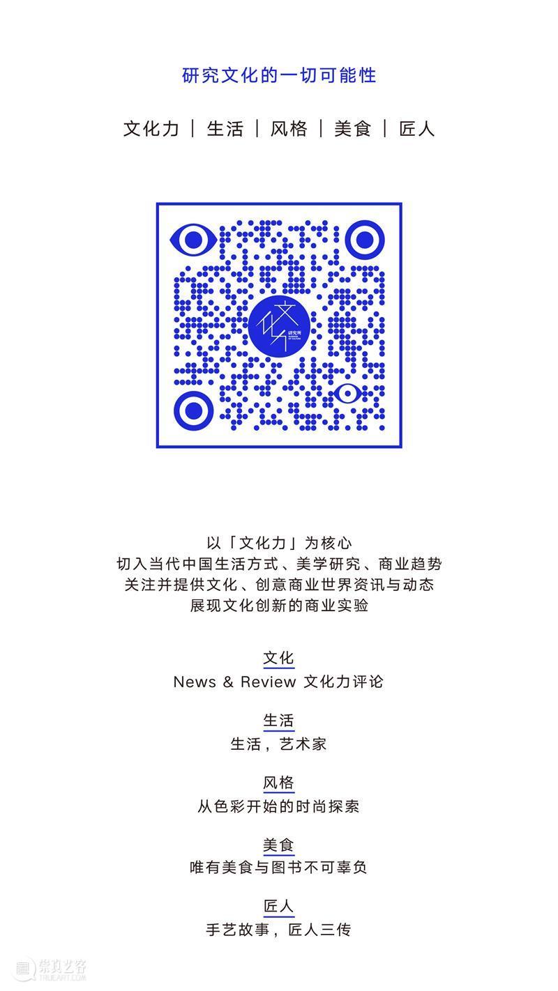 投资人仲雷:一流的城市,是有意思的人常来的人气制高点 | 上海明日谈话 崇真艺客