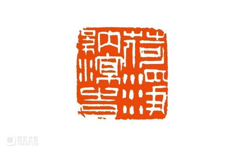 """""""清风荷韵·两湖清风——全国书画篆刻名家邀请展""""作品欣赏(十) 清风 书画 名家 清风荷韵 作品 两湖 全国 邀请展 编者按 西泠印社 崇真艺客"""