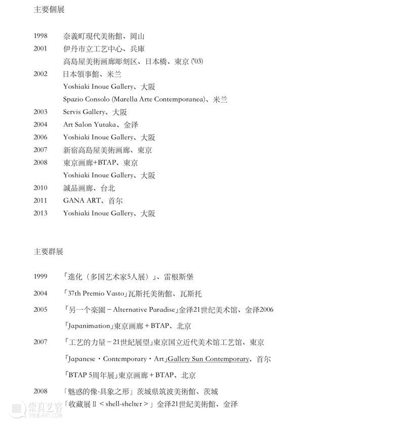 北川宏人 Hiroto Kitagawa丨東京画廊+BTAP 西岸艺博会参展艺术家介绍  東京画廊BTAP 北川 艺术家 Hiroto 丨東京画廊+BTAP 西岸艺博会 世界 形势 人们 人类 问题 崇真艺客