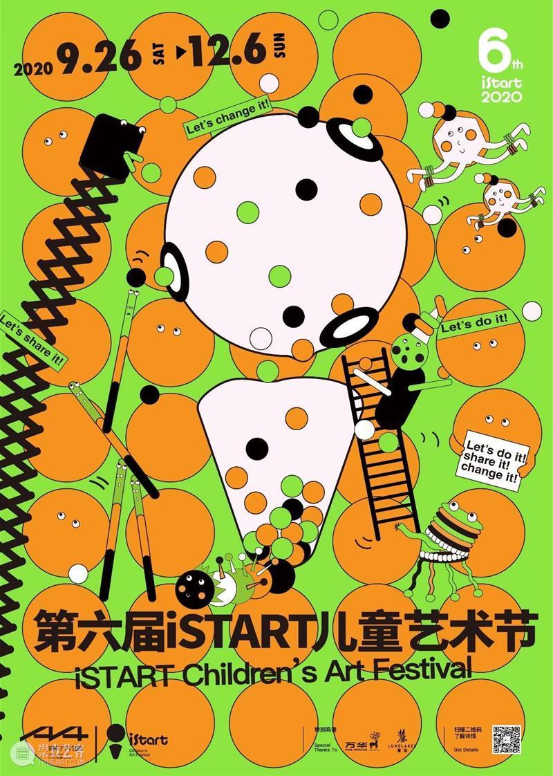 "iSTART|不是""一群小艺术家"",而是六个观点迥异的少年 艺术家 少年 观点 圆桌 嘉宾们 标签 作品 目前 麓湖 A4美术馆 崇真艺客"