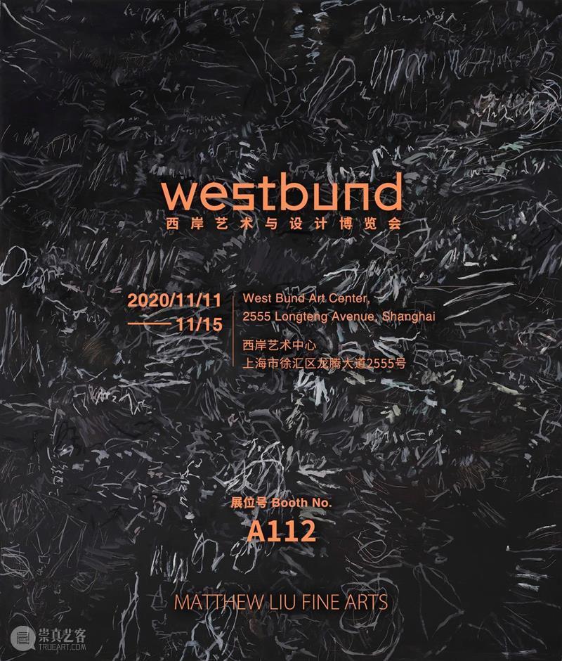 2020西岸艺博会丨庚子年的艺术之光 热点聚焦  崇真艺客