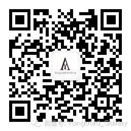 Art Fair | 展位W30 | Vanguard画廊将参加 ART021 上海廿一当代艺术博览会 上海 廿一 艺术 博览会 展位 Vanguard 画廊 Fair 贵宾 Vip 崇真艺客