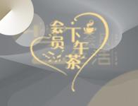 """活动回顾丨立冬之美,听""""唇指密语""""娓娓道来 密语 活动 广州大剧院会员俱乐部 会员 艺生活 下午茶 二重奏 音乐会 双簧管 演奏家 崇真艺客"""