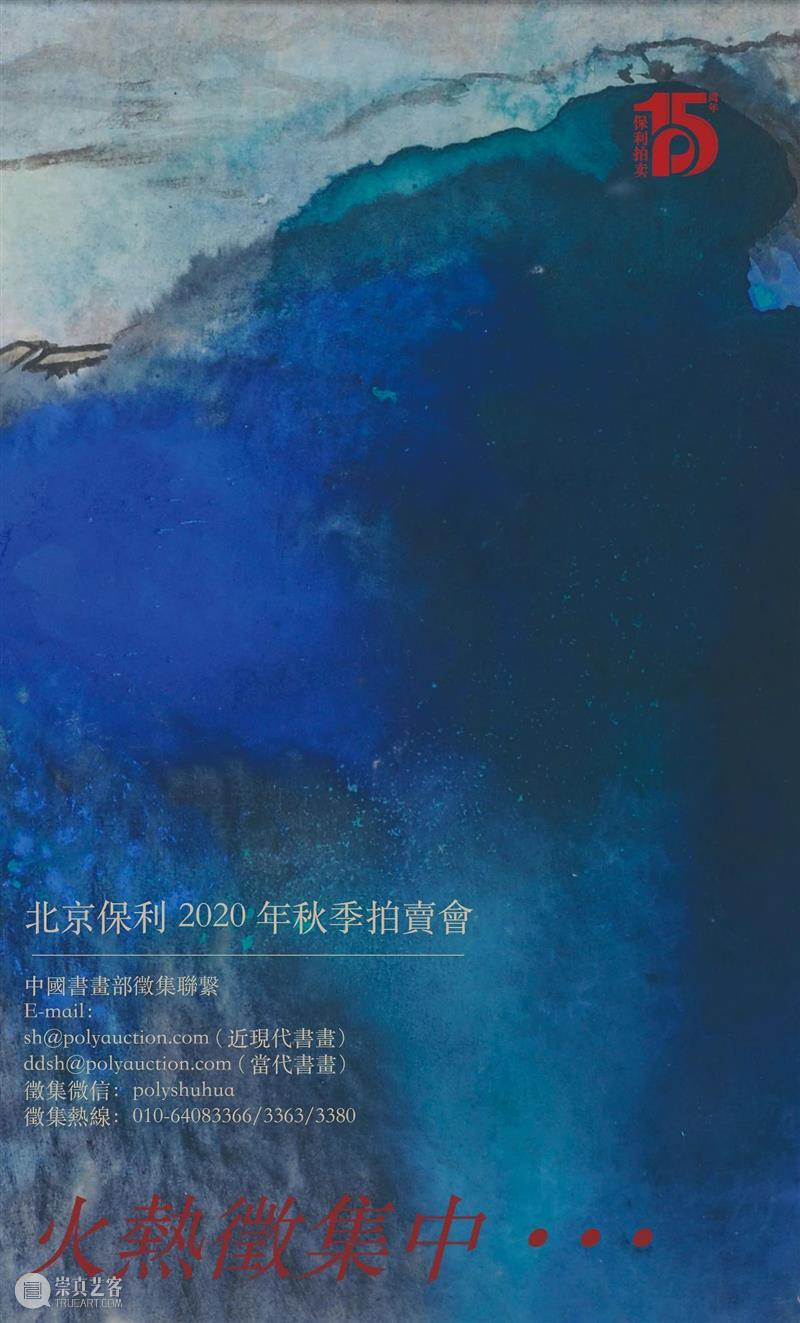 保利拍卖与富艺斯联拍 | 香港秋拍预展上海站ART021 11月12日开启 保利拍卖 香港 富艺斯联拍 上海站 富艺斯 艺术 上海 廿一 博览会 上海展览中心 崇真艺客