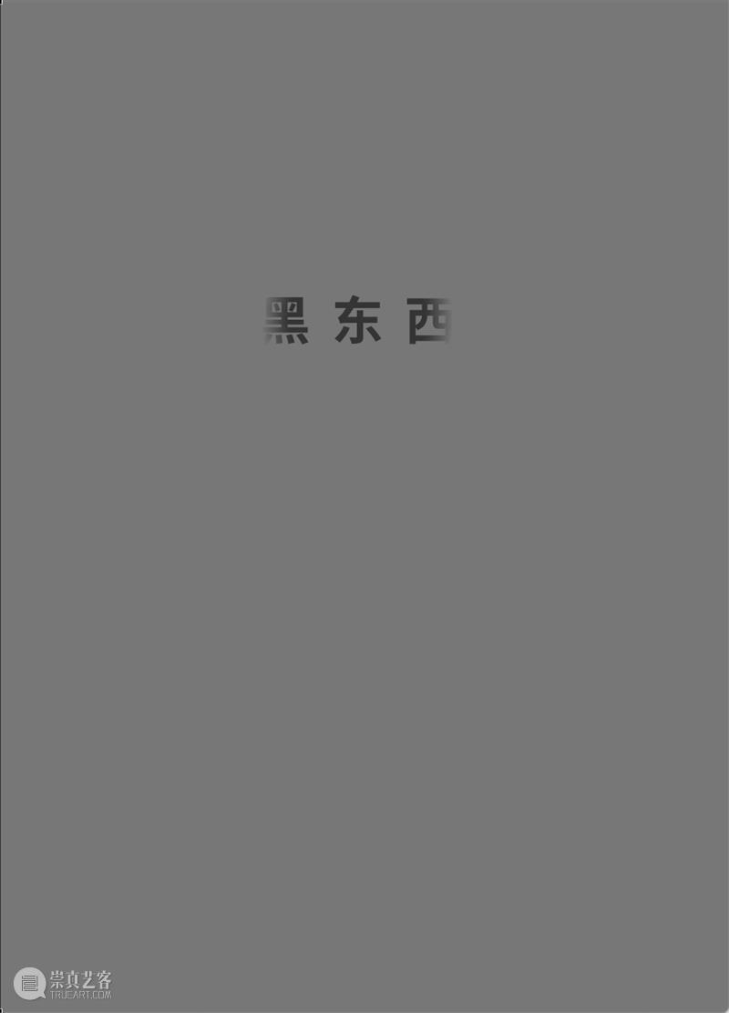"HOW 新展赠票福利|一起探索神秘""暗光"" HOW 暗光 福利 海报 灵感 Oursler 元素 展期 艺术家 乌拉 崇真艺客"