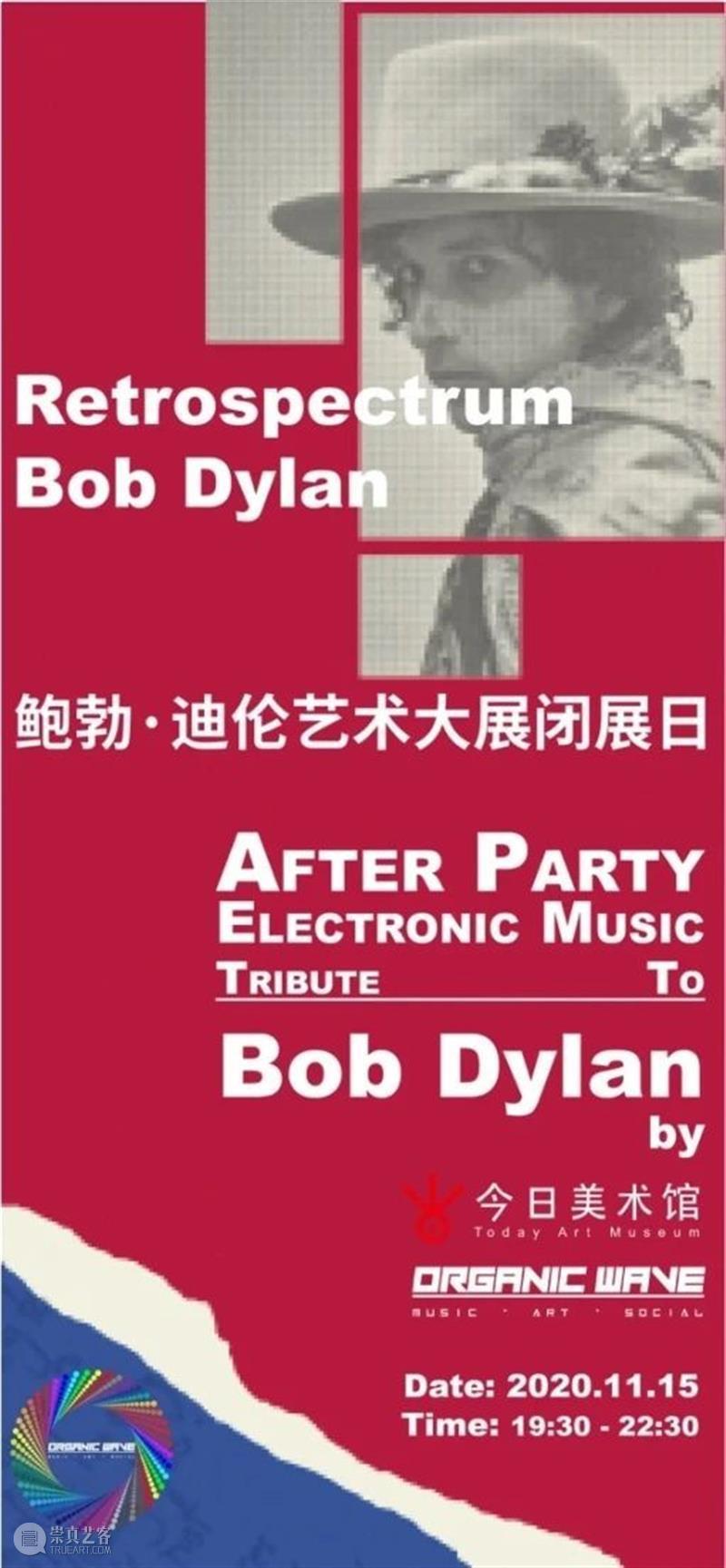 11月15日邀你来「今日」,一起用电音PARTY与迪伦说再见  今日美术馆 电音 PARTY 迪伦 Music Dylan 活动 主题 Party 时间 地点 崇真艺客