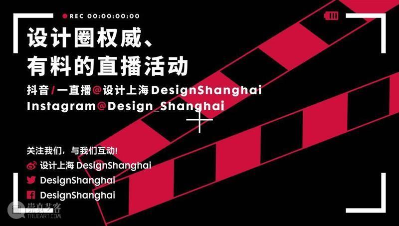 """""""设计上海""""2020即将震撼回归,13项特别策划揭晓!  设计上海 上海 亚洲 盛会 上海世博展览馆 Exhibitors Interior Architecture Trends Awards Streaming 崇真艺客"""