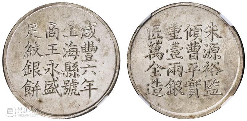 中国最早的一两银饼:上海银饼  北京诚轩拍卖 中国 上海 外国 银圆 明末 源源 影响力 清道光 年间 洋钱 崇真艺客