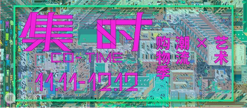 双十一艺术不打烊,集时大合集!! 艺术 合集 图片 ART LOOP 程序 TIME 线上 潮流 购物季 崇真艺客