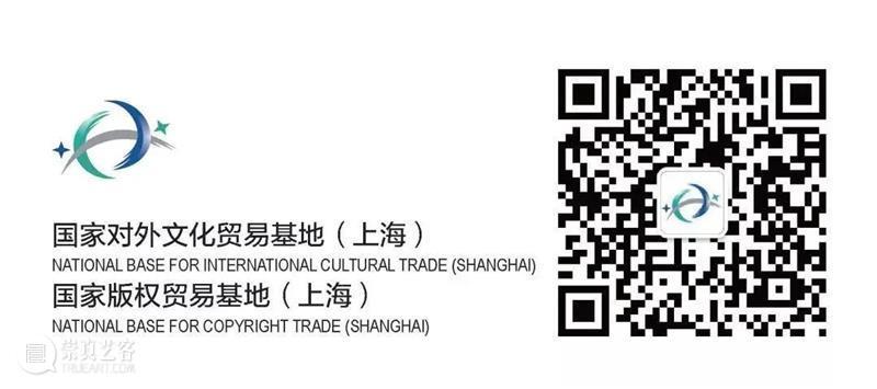 CCLF预告|2020上海版权贸易与产业发展论坛 上海 版权贸易 产业 论坛 CCLF 国家对外文化贸易基地 国家版权贸易基地 中国(上海)自由贸易试验区 文化 交易会 崇真艺客