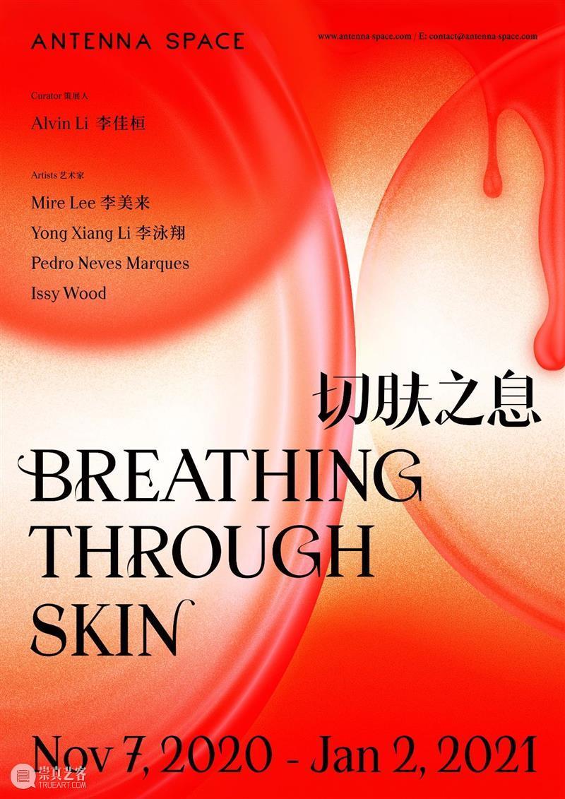 Breathing Through Skin   Vorarephilia: Mire Lee Lee philia Vorare Carriers forms Plaster resin silicone hoses fabric 崇真艺客