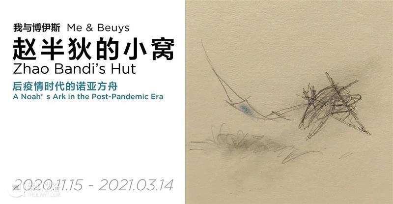 HOW Upcoming Exhibition|Fall into a Trance: Jin Shan & Zhao Yang 崇真艺客