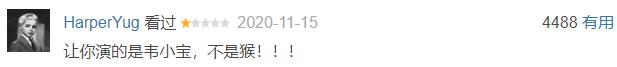 豆瓣2.6,年度第一烂剧,非它莫属! 豆瓣 年度 鹿鼎记鹿鼎记鹿鼎记 上方 影院 页面 右上 星标 局中人 之后 崇真艺客