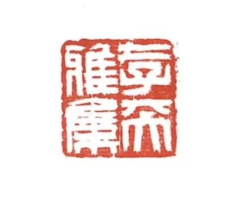 【活动预告】存天雅集·博物赏识 Ⅱ 活动 天雅集 博物 上海 市民 终身 文化 艺术 基地 刘海粟美术馆 崇真艺客