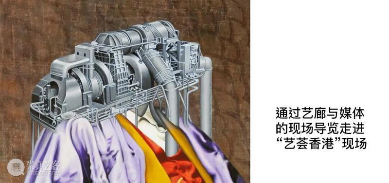 """""""艺荟香港"""",让每一个人都再次近距离感受艺术 艺荟 香港 艺术 近距离 一个人 展位 巴塞尔 艺术展 帷幕 疫情 崇真艺客"""