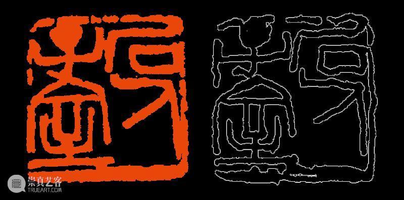 【篆刻讲堂】章法构成的基本原则(三) 讲堂 基本原则 吴昌硕 初名 俊卿 初字香朴 苍石 仓石 昌硕 昌石 崇真艺客