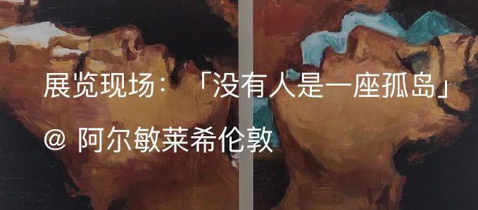 李青(Li Qing)@ 坪山美术馆|AR艺术家 李青 艺术家 Qing 坪山美术馆 迷窗 木框 树脂玻璃 油彩 丙烯 印刷品 崇真艺客