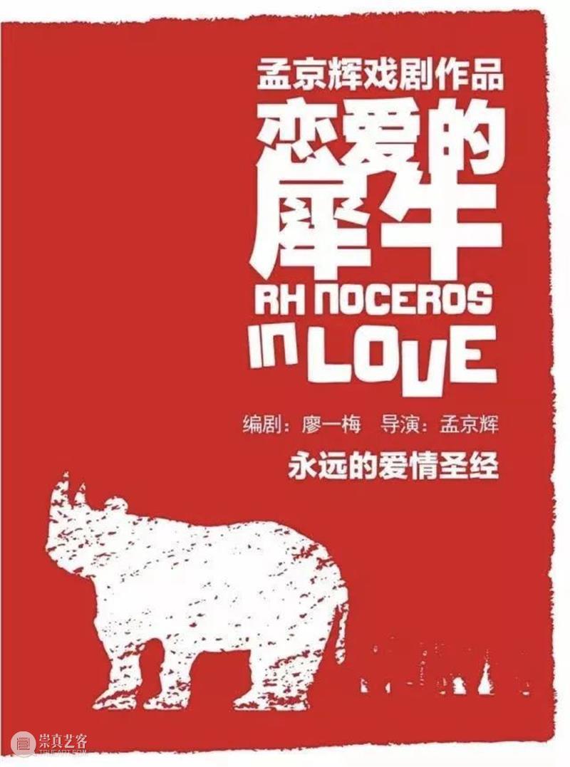 单相思的人总爱撕报纸 报纸 单相思 犀牛 恋爱的犀牛 赤色 永恒的爱情 圣经 苏联 文学 批评家 崇真艺客