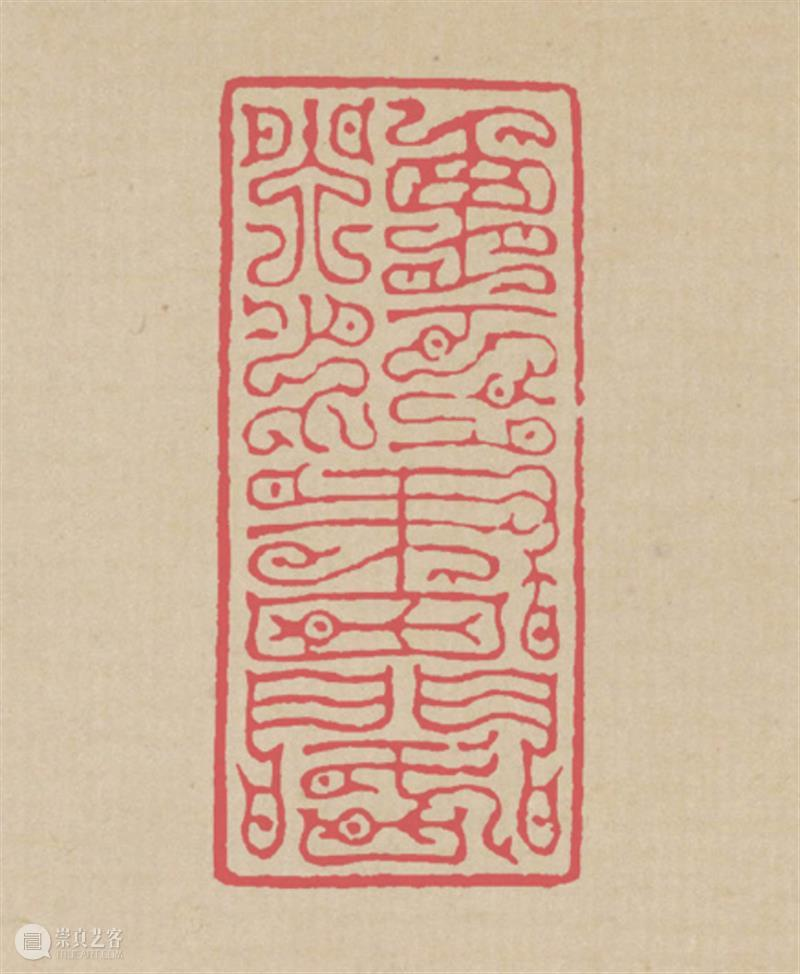 中国画学根本之法,工夫全在练字上 中国 画学 工夫 邓以蛰 安徽 怀宁 书法家 篆刻家 邓石如 五世孙 崇真艺客