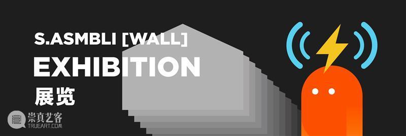 12月,深圳这场年度创意盛宴,错过再等一年! 深圳 创意 盛宴 年度 asmbli wall 全球 首展 片段 黑川良 崇真艺客