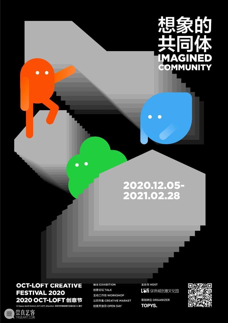 2020 OCT-LOFT创意节 | 倒计时3天,开幕日亮点抢先看! OCT LOFT 创意 亮点 深圳 华侨城创意文化园 TOPYS 共同体 程序 活动 崇真艺客
