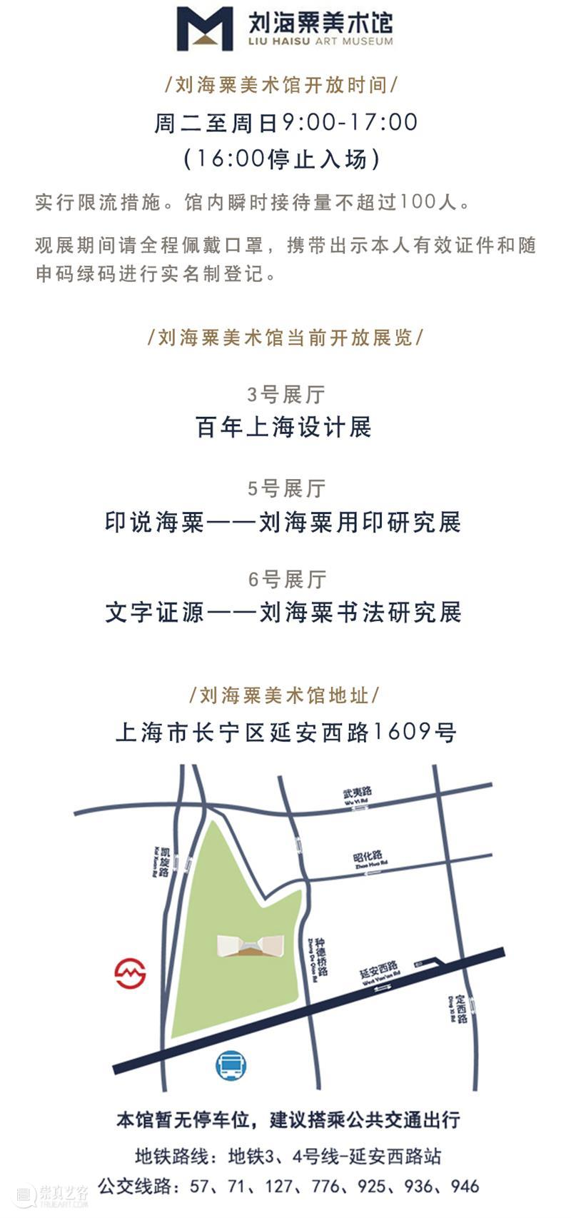 公告丨刘海粟美术馆参观需知 刘海粟美术馆 公告 文化 行业 系统 疫情 工作 要求 观众 时间 崇真艺客