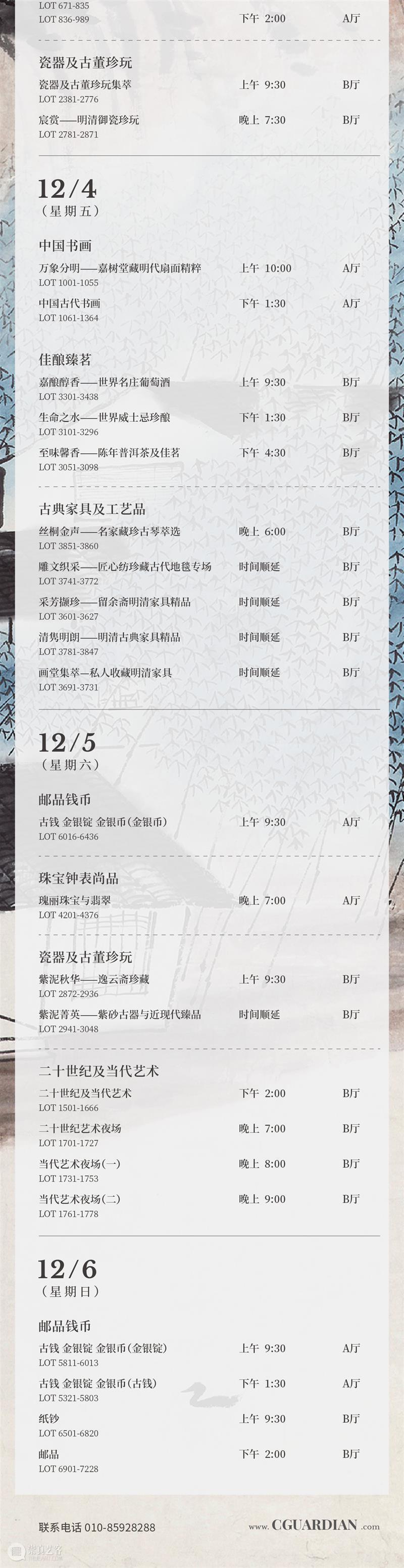 中国嘉德2020秋拍 | 12月3日预告:御瓷夜场举槌 预展继续迎宾 中国 嘉德 夜场 拍卖会 以来 大观夜场 珍品 成交价 亿元 专场 崇真艺客