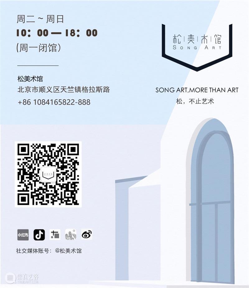 「松」展览 | 刘庆和的水墨表达 刘庆和 水墨 传统的复活 中国 艺术 线索 美术馆 年代 艺术家 作品 崇真艺客