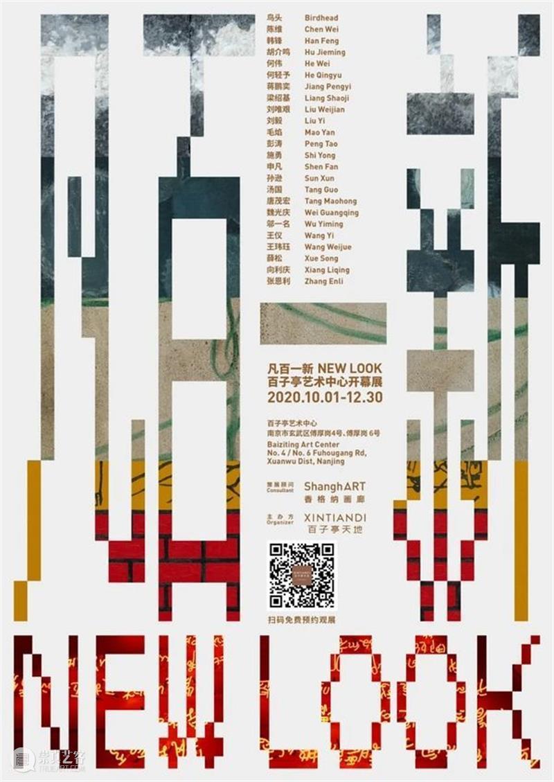南京十二月观展指南丨AMNUA艺术资讯 AMNUA 艺术 南京 指南 资讯 博物馆 美术馆 Museum 南京艺术学院美术馆 南京市 崇真艺客