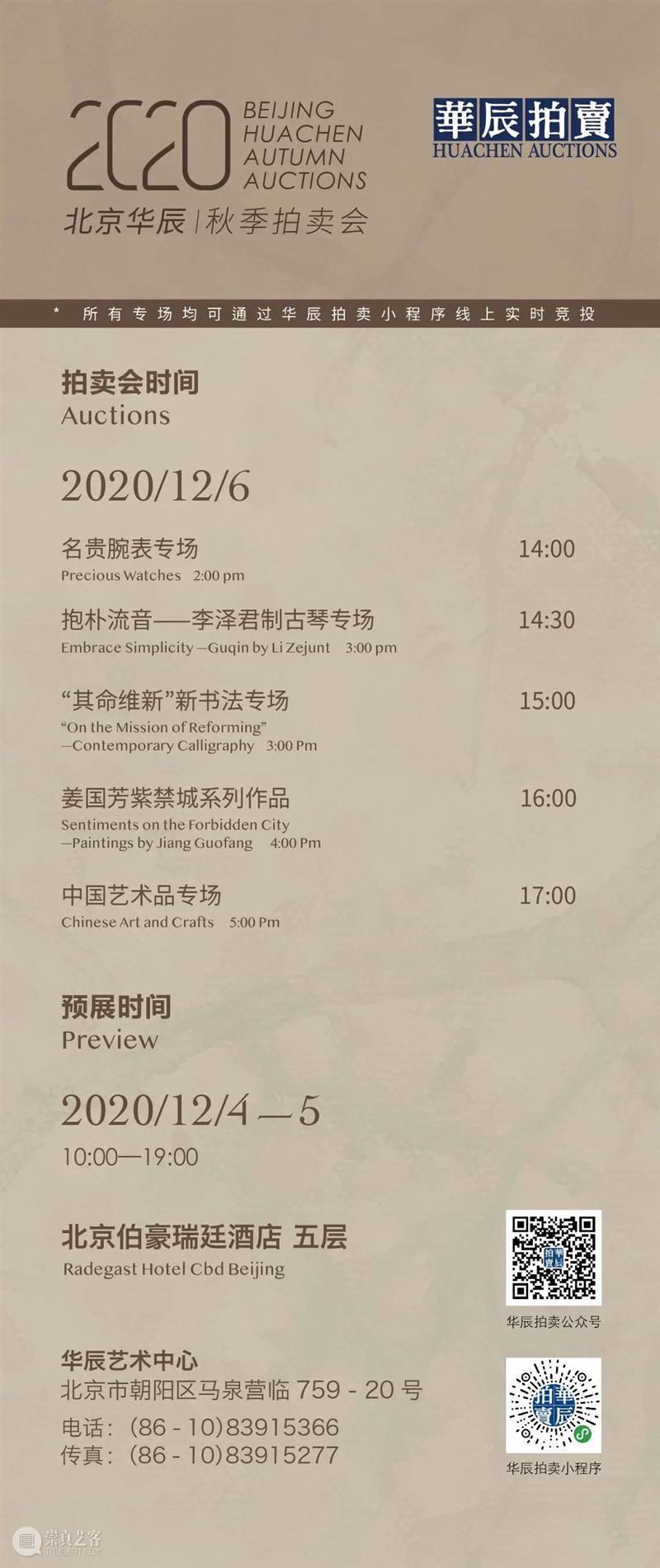 北京华辰2020年秋季拍卖会今日开始预展 北京 华辰 拍卖会 北京伯豪瑞廷酒店 传统 部门 市场 学术 方面 特色 崇真艺客