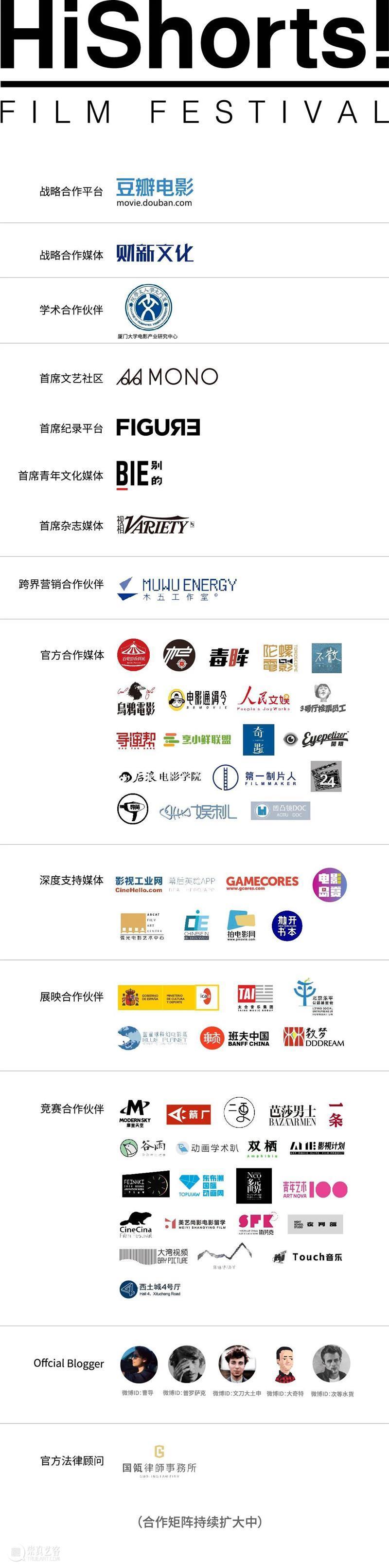 恭喜TA们入围了 !|2020HiShorts!入围名单发布 Shorts 名单 TA们 厦门 短片 影展 组委会 论坛 市场 体系 崇真艺客