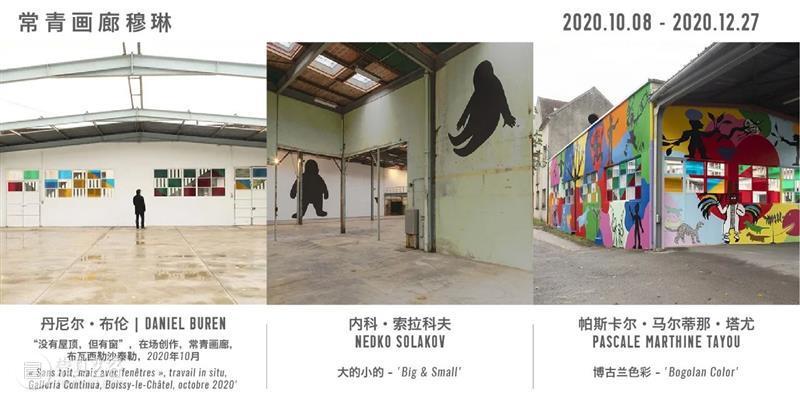 即将开幕 | 邱志杰全新个展「讲演」将于常青画廊呈现,一场诉诸对话与知性又直指人心的跨界实践  常青画廊 CONTINUA 邱志杰 画廊 个展 知性 人心 于常青 诉诸 ZHIJIE 北京 空间 崇真艺客