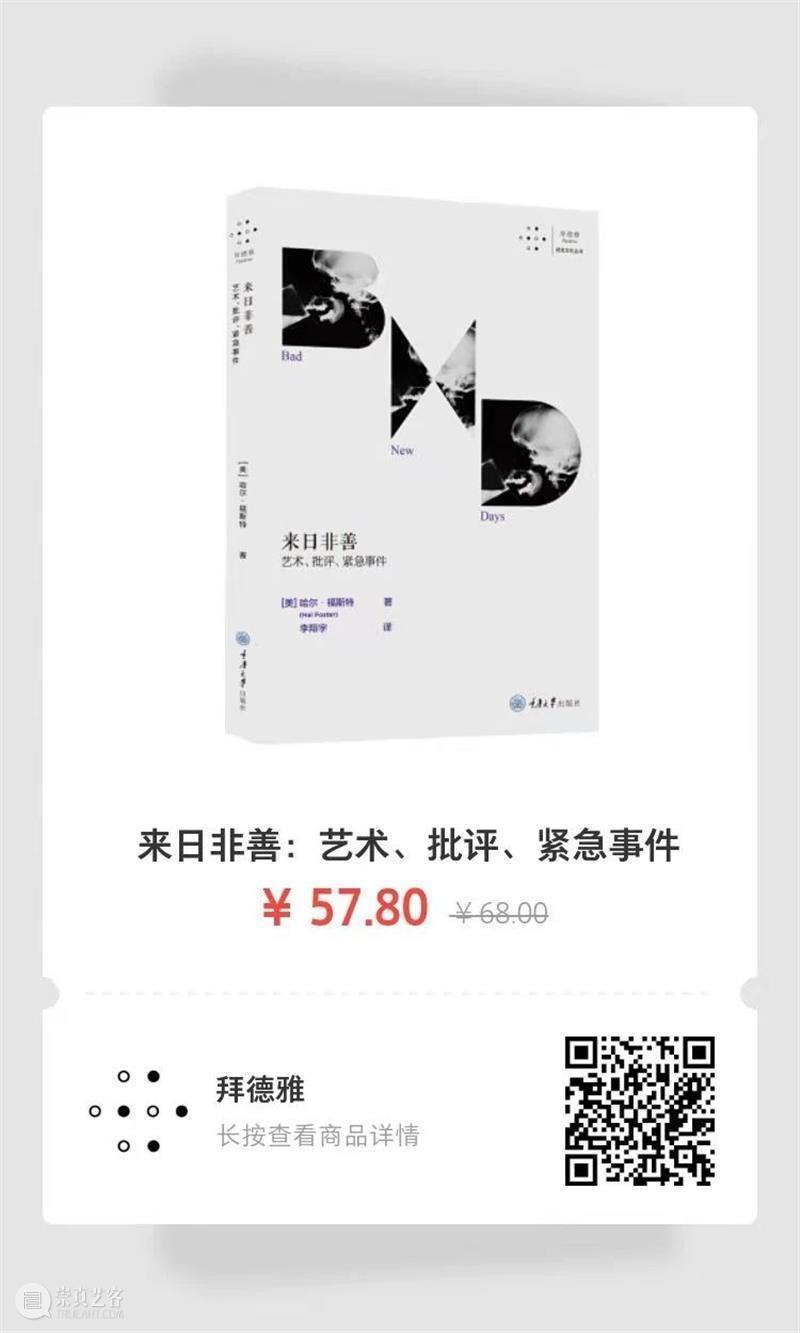 新书丨哈尔 · 福斯特丨对文化一无所知,对政治无能为力 文化 政治 福斯特 新书 丨哈尔 芭芭拉 克鲁格 无题 Foster 当今 崇真艺客