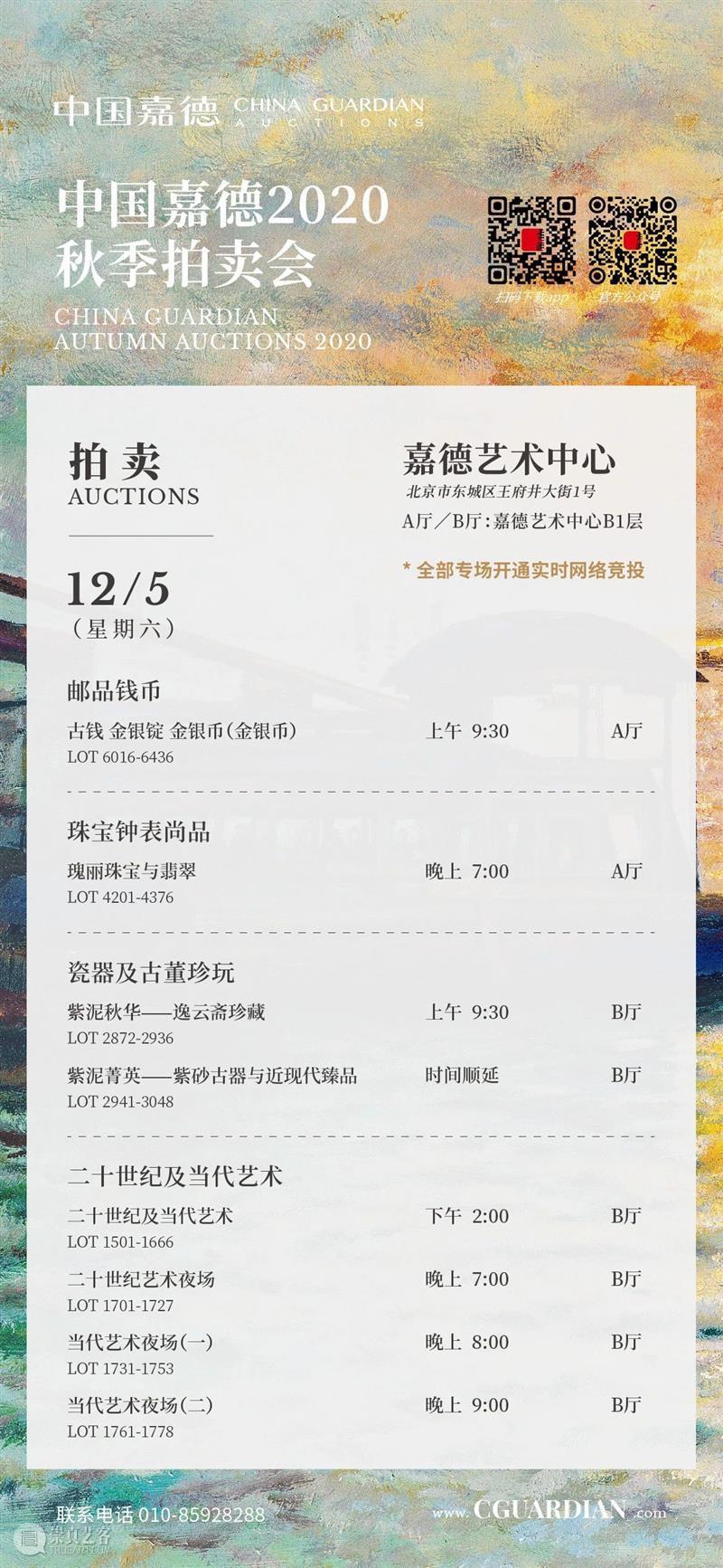 中国嘉德2020秋拍 | 12月5日预告:二十世纪及当代艺术夜场槌声即将响起  中国嘉德 中国 嘉德 艺术 夜场 拍卖会 高潮 瓷器 古董 邮品 钱币 崇真艺客