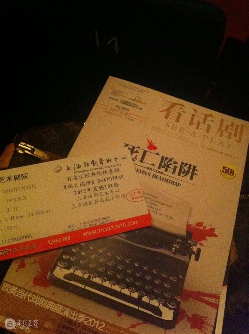 十年了,惊悚氛围下的爱情更狂热了  上海话剧艺术中心 氛围 爱情 百老汇 悬疑 黑色喜剧 死亡陷阱 上海话剧艺术中心 话题性 情感 纠葛 崇真艺客