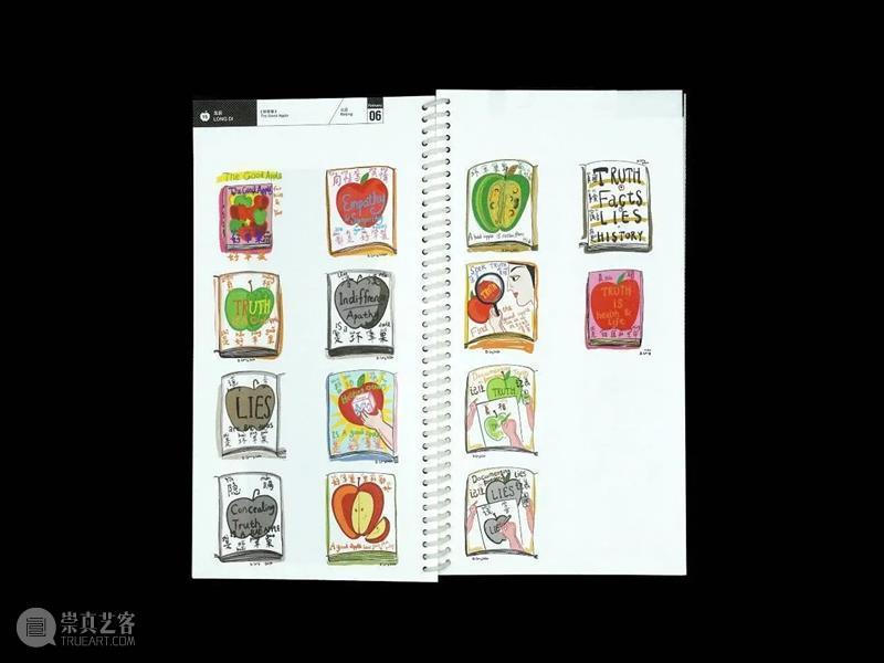 一堂关于艺术出版的必修课 | AMNUA公教  AMNUA视野 艺术 必修课 AMNU 公教 WORKSHOPAMNUA公共教育 PAL 双语 杂志 中国 家书 崇真艺客