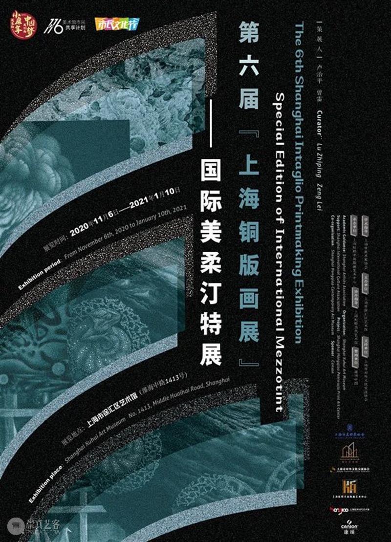 【线上展厅第四期】第六届上海铜版画展——国际美柔汀特展艺术家解读 视频资讯 上海徐汇艺术馆 崇真艺客