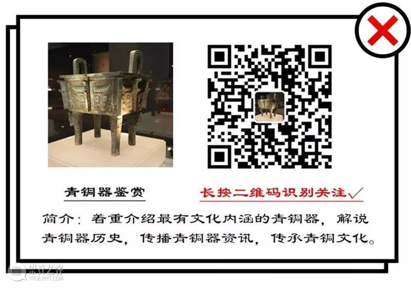 汉代为分界,前后的青铜器有何不同?  青铜器鉴赏 青铜器 分界 前后 商周 器物 惯性 习俗 一部分 文本 角色 崇真艺客