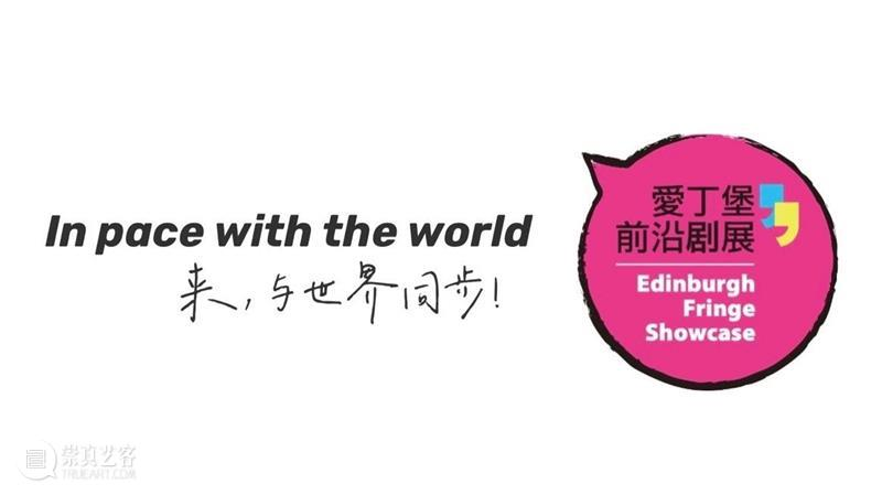 上海观众招募|公益场,我们邀你一起《回家》! 回家 上海 公益场 观众 前言 开年 新冠 疫情 许多人 生活 崇真艺客