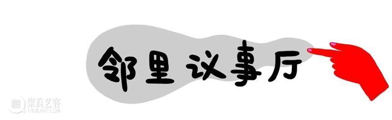 """艺趣 2020""""去!设计社区节""""开幕啦! 社区节 艺趣 单元 作品 诚意 组合 社区 原点 海上世界文化艺术中心 嘉年华 崇真艺客"""