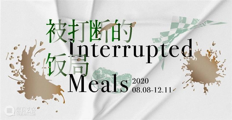 HOW 被打断的饭局   十的次方变奏:与罗洁和张诗宜的一次野餐 饭局 HOW 野餐 罗洁 次方 张诗宜 展期 艺术家 约瑟夫·博伊斯 Beuys 崇真艺客