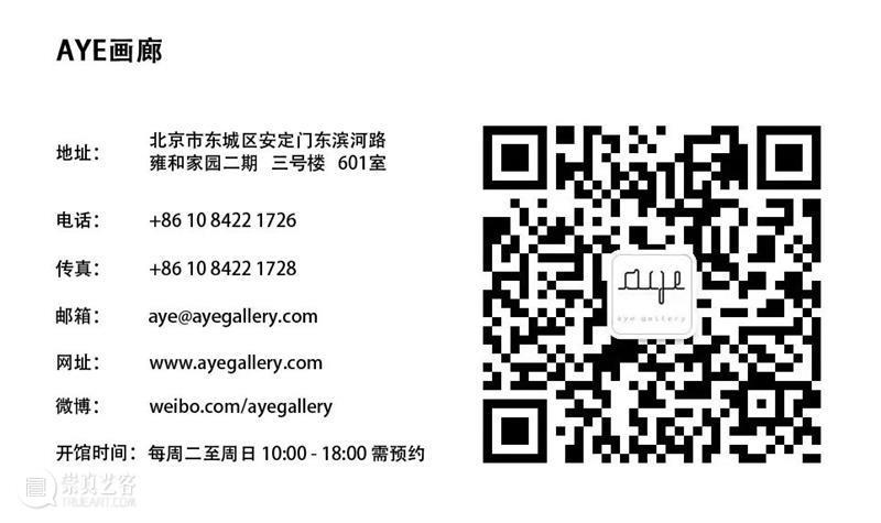 【AYE画廊 | 文章】形式及其外部——建构作为事件 | 鲁明军 艺术评论 鲁明军 李涛 鲁明军 AYE 崇真艺客