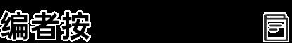小树林画展——定格于徐志伟镜头中的一段当代艺术记忆 徐志伟 镜头 艺术 小树林 画展 记忆 合美术馆 宋庄美术馆 中国 作品 崇真艺客