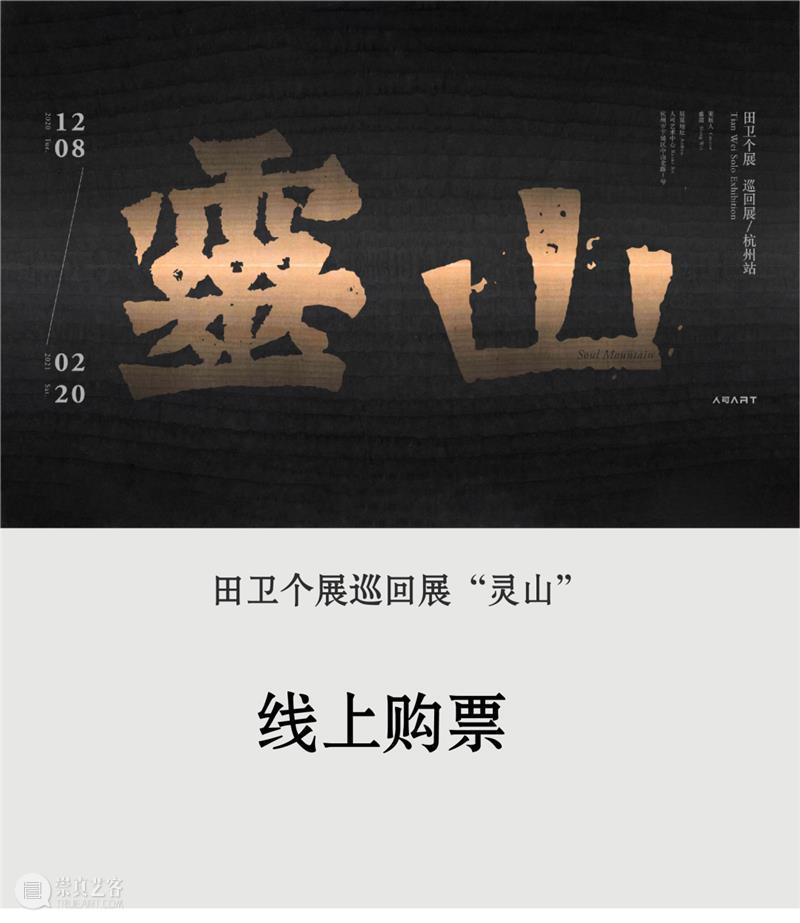 人可艺术 Booth B01 | 首届广州当代艺博会 艺术 Booth 广州 艺博会 当前 程序 总监 Director 何勇淼 崇真艺客