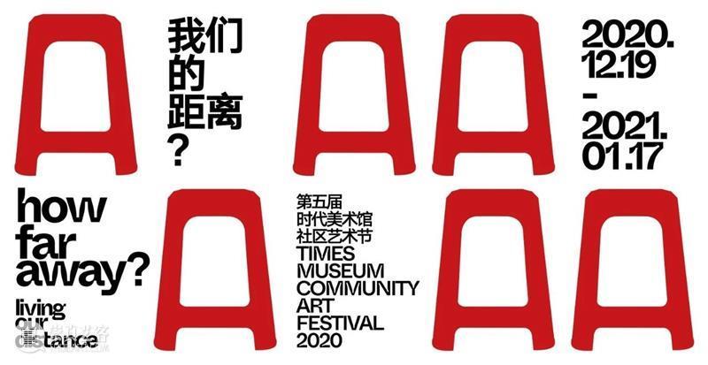 邀请您和我们一起参加展览开幕 崇真艺客