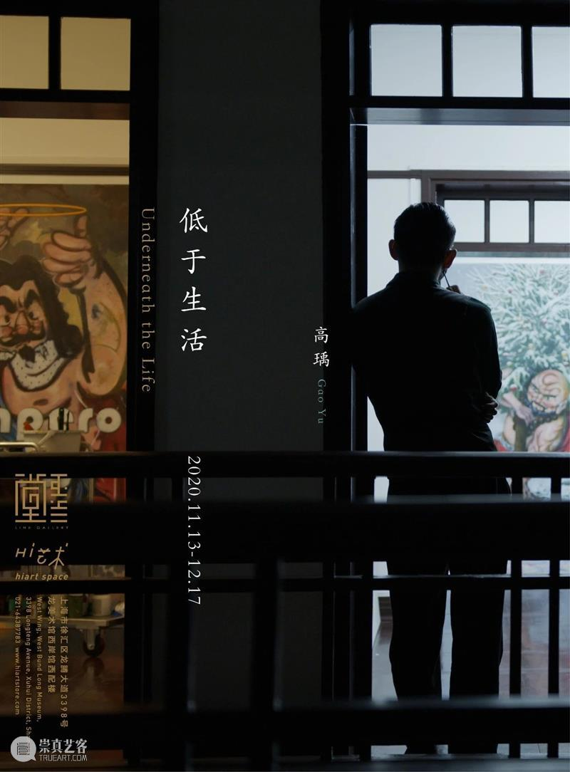 高瑀 | 一粥一饭,一笔一划 高瑀 一粥一饭 生活 展期 地址 上海市 徐汇区 龙腾大道3398号 龙美术馆 西岸 崇真艺客