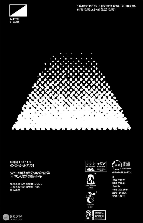BCAF ECO公益设计系列 | 2021新年最酷礼物:艺术家限量版全生物降解分类垃圾袋 艺术家 垃圾袋 公益 生物 ECO 系列 新年 礼物 限量版 海报 崇真艺客