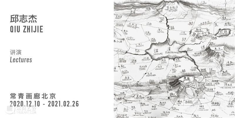 活动预告   邱志杰全新个展「讲演」系列演讲第十一场《帽子,帽子》 邱志杰 帽子 个展 系列 活动 ZHIJIE个展 常青 画廊 北京 空间 崇真艺客