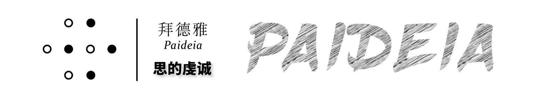 近期  重版出来!  一种,以及另外两个好消息 好消息 近期 重版 嘻哈 4印 新书 拜德雅 Paideia 重庆 原样 崇真艺客