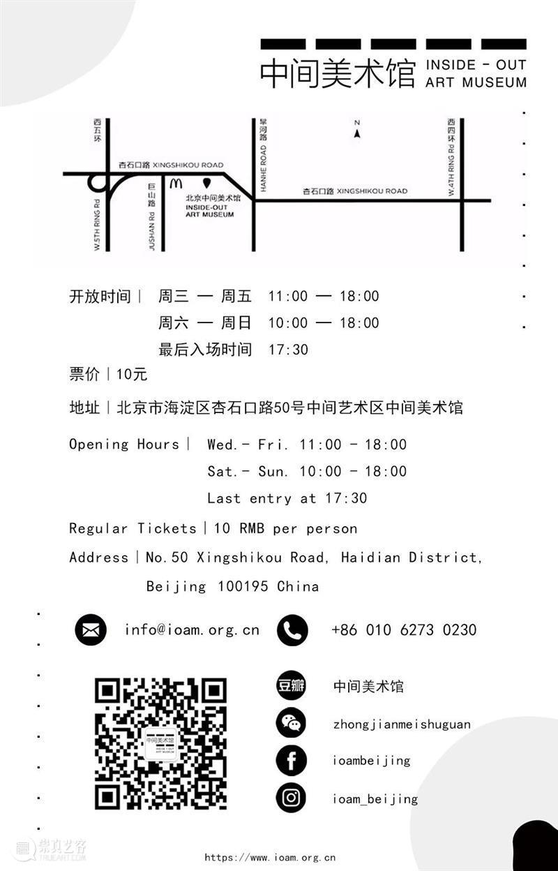 中间实践新展预告 | 从艺术到Yishu,从Yishu到艺术 博文精选 北京中间美术馆 中间 艺术 Yishu 中间美术馆 项目 领域 展期 策展人 黄文珑 刘语丝 崇真艺客